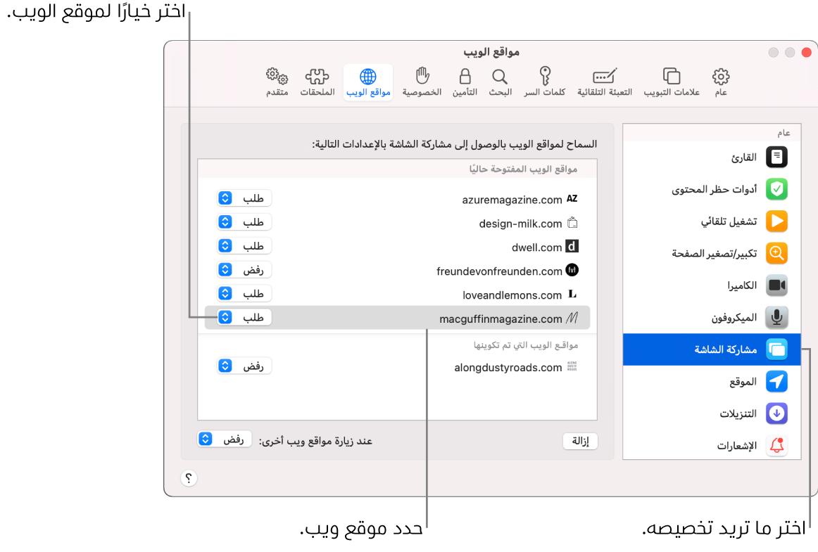 جزء مواقع الويب في تفضيلات Safari، حيث يمكنك تخصيص طريقة استعراضك لمواقع الويب الفردية.