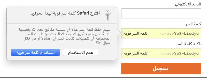 صفحة الاشتراك في الحساب، تعرض كلمة سر تم إنشاؤها تلقائيًا، وخيار رفضها أو استخدامها.