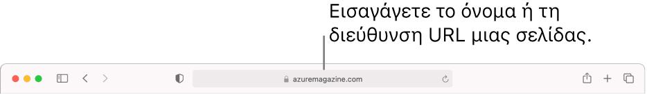 Το πεδίο Έξυπνης αναζήτησης του Safari όπου μπορείτε να εισαγάγετε το όνομα ή τη διεύθυνση URL μιας σελίδας.