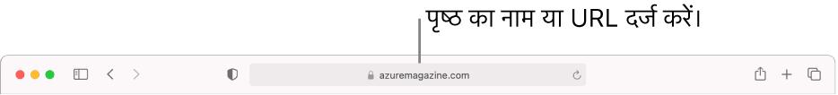 स्मार्ट खोज फ़ील्ड, Safari टूलबार के मध्य में स्थित होता है।
