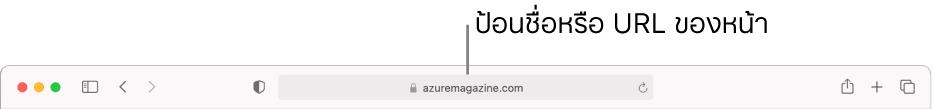 ช่องค้นหาอัจฉริยะของ Safari ที่ซึ่งคุณสามารถป้อนชื่อหรือ URL ของหน้าเว็บได้