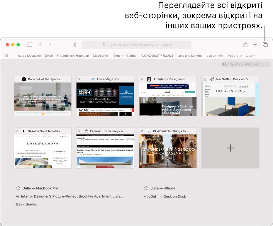 Панель інструментів із кнопкою «Показати огляд вкладок».
