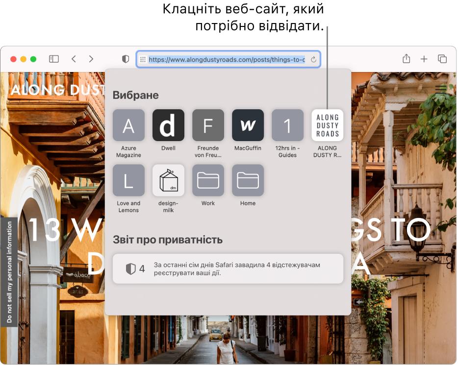 Поле розумного пошуку в Safari; нижче початкова сторінка з вибраним і оглядом звіту про приватність.