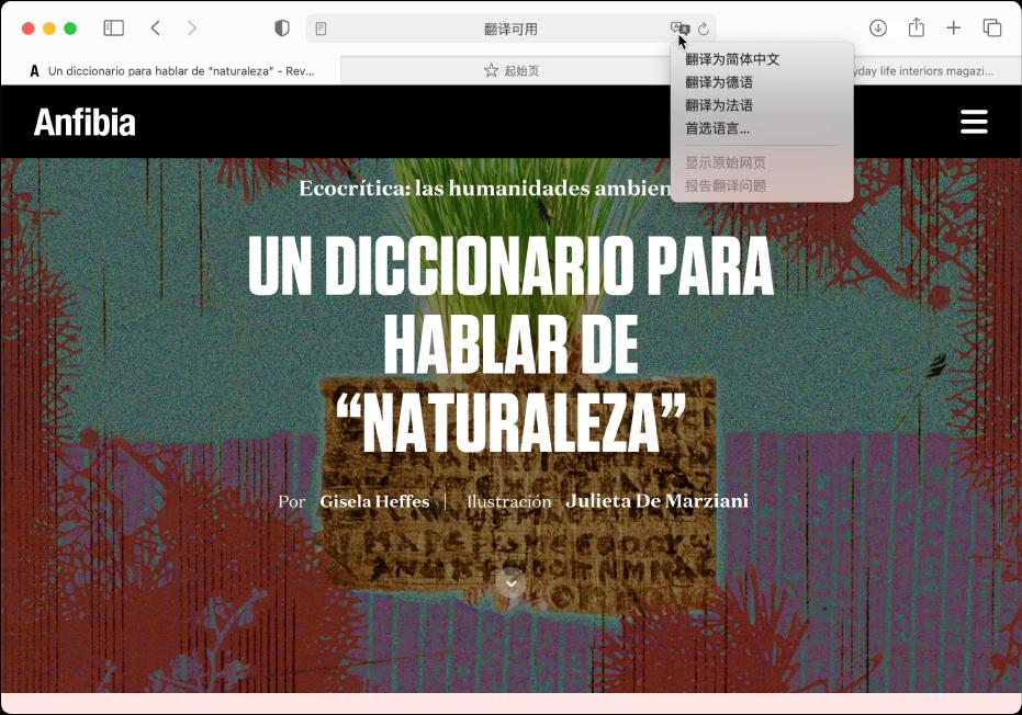 """西班牙语网页。智能搜索栏包括""""翻译""""按钮并显示可用语言的列表。"""