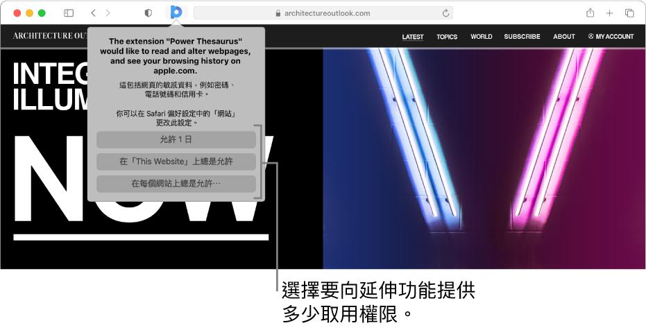 網頁在 Safari 工具列中顯示延伸功能圖像和限制延伸功能取用權限的選項。
