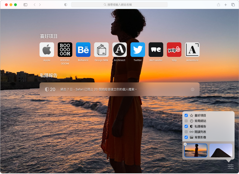 Safari 開始頁面,顯示喜好網站、「私隱報告」摘要和自訂選項。