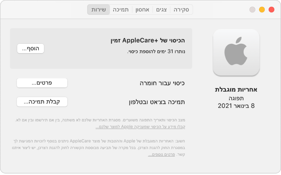 """החלונית """"שירות"""" ב״נתוני המערכת״. בחלונית ניתן לראות שה-Mac מכוסה במסגרת אחריות מוגבלת וזכאי לכיסוי AppleCare+. בצד של החלונית ניתן לראות את הכפתורים """"הוסף"""", """"פרטים"""" ו""""קבלת תמיכה""""."""