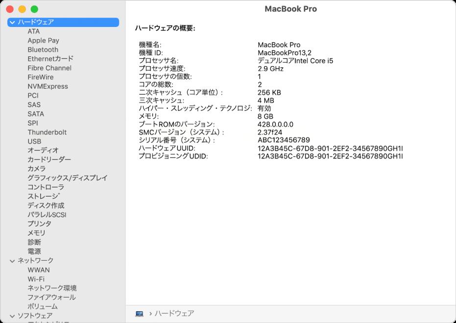 システムレポートのハードウェア仕様のセクション。