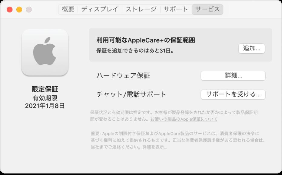 「システム情報」の「サービス」パネル。Macに限定保証が付いており、AppleCare+の対象である旨が表示されています。「追加」、「詳細」、および「サポートを受ける」ボタンが右側にあります。