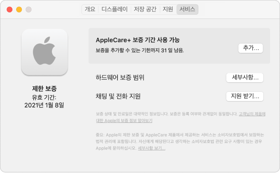 시스템 정보의 서비스 패널. Mac의 제한 보증 기간이 남아 있고 AppleCare+ 보증 기간에 해당한다는 정보가 패널에 표시됨. 오른쪽에 있는 추가, 세부사항 및 지원 받기 버튼.