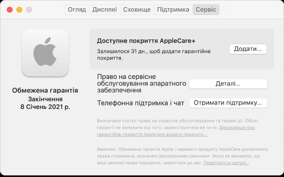 Панель «Сервіс» в Системній інформації. На цій панелі показано, що на Mac поширюється обмежена гарантія та що він придатний до AppleCare+. Праворуч розташовано кнопки «Додати», «Деталі» та «Отримати підтримку».
