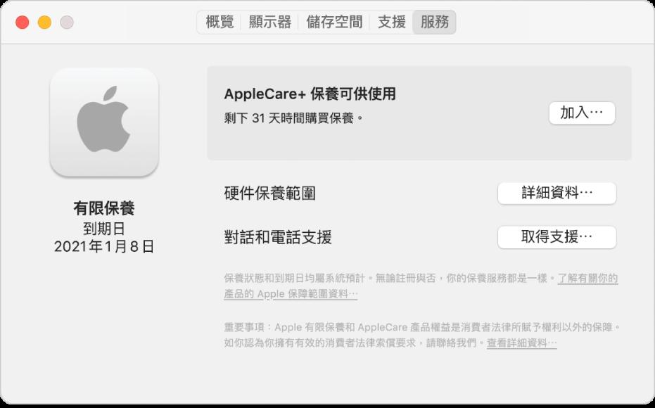 「系統資料」中的「服務」面板。面板顯示 Mac 受「有限保養」的保障,且符合 AppleCare+ 資格。「加入」、「詳細資料」和「取得支援」按鈕在右方。
