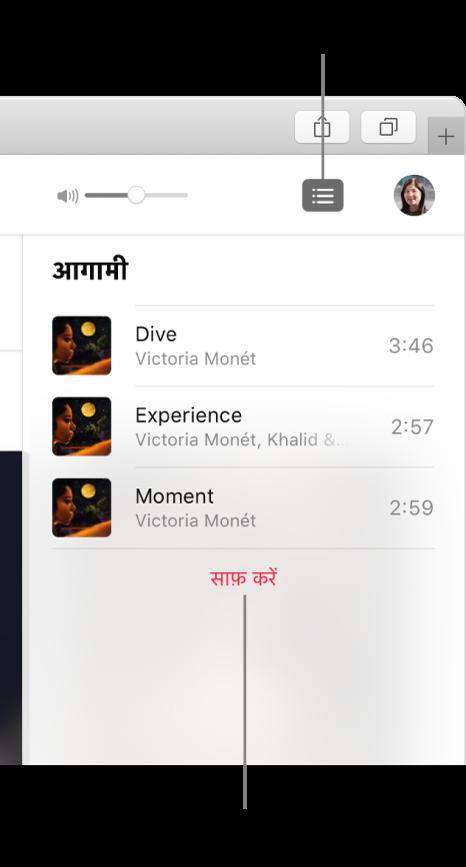 """Apple Music के ऊपर-दाएँ कोने पर मौजूद आगामी बटन चुना गया है और क़तार दिखाई दे रही है। क़तार से सभी गीतों को हटाने के लिए, सूची के नीचे दिए गए """"साफ़ करें लिंक"""" पर क्लिक करें।"""