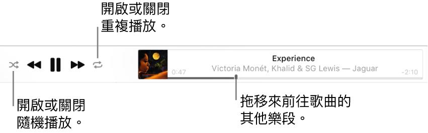 Apple Music 的最上方帶有播放中的歌曲。播放控制項目在最左側。「隨機播放」按鈕位於播放控制項目的左方,而「重複」按鈕位於右方。拖移播放磁頭來前往歌曲的其他部分。