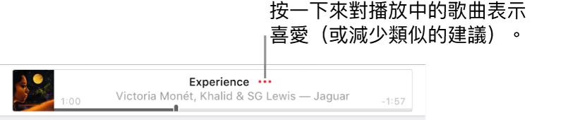 Apple Music 的最上方帶有播放中的歌曲。按一下歌曲名稱旁邊的「更多」按鈕來對播放中的歌曲表示喜愛或減少此類建議。