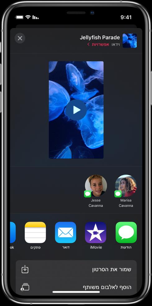 אפשרויות שיתוף סרטונים, כולל הצעת אנשים שאפשר לשתף עמם.