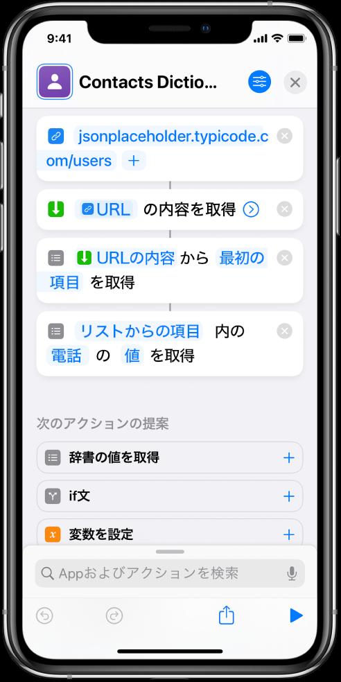 ショートカットエディタの「辞書の値を取得」アクション。キーがphoneに設定されています。