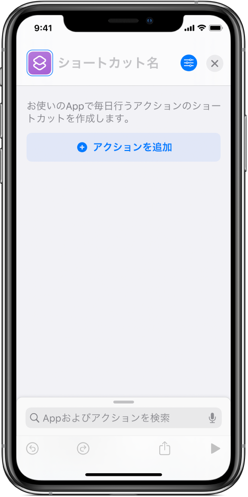iPhoneの空のショートカットエディタ。