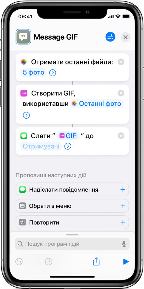 Редактор швидкої команди, що показує дії для надсилання повідомлення зі знімками у вигляді GIF-анімації.