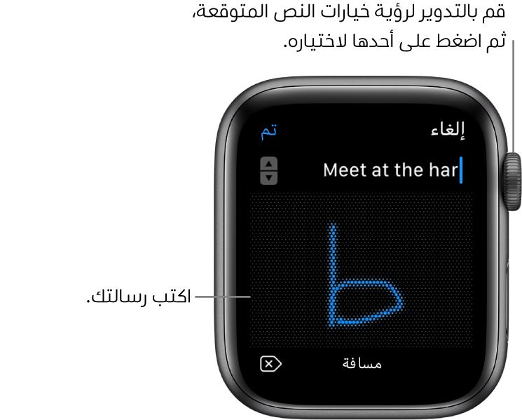 الشاشة التي ترسم فيها ردًا على الرسالة. تظهر خيارات النص التنبؤي في الأعلى، ويمكنك كتابة الرسالة في المنتصف.