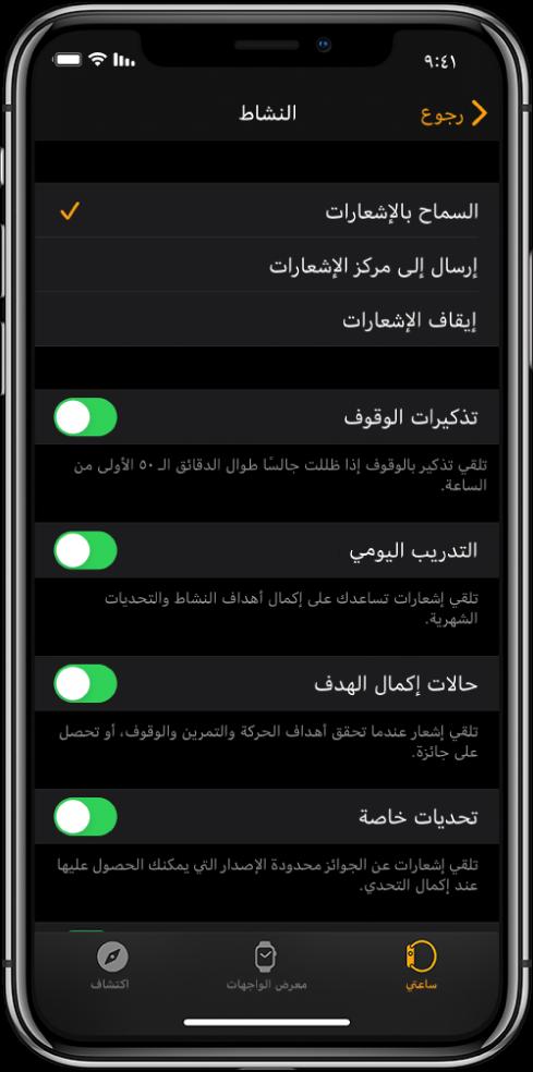 شاشة النشاط في تطبيق Apple Watch، والتي يمكنك فيها تخصيص الإشعارات التي ترغب في الحصول عليها.
