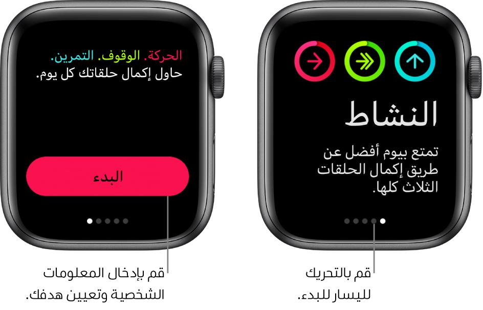 شاشتان: شاشة تعرض الشاشة الافتتاحية لتطبيق النشاط، والأخرى تعرض زر البدء.