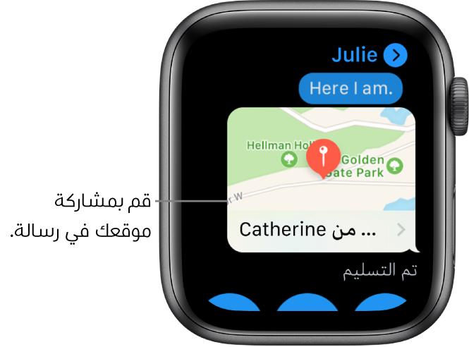 شاشة الرسائل تعرض خريطة لموقع المرسل.