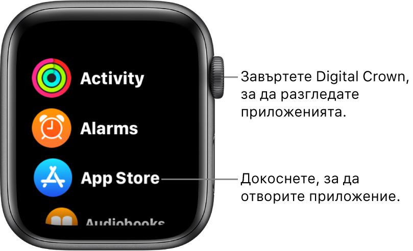 Начален екран на Apple Watch с изглед в списък, с приложения в списък. Докоснете приложение, за да го отворите. Прелистете, за да видите повече приложения.