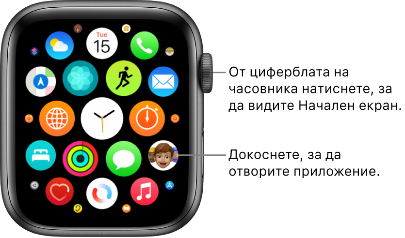 Начален екран на Apple Watch в изглед решетка, с приложения в група. Докоснете приложение, за да го отворите. Изтеглете, за да видите повече приложения.