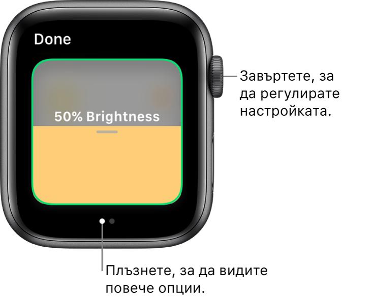 Приложението Дом, показващо настройка за яркост на осветителна крушка.