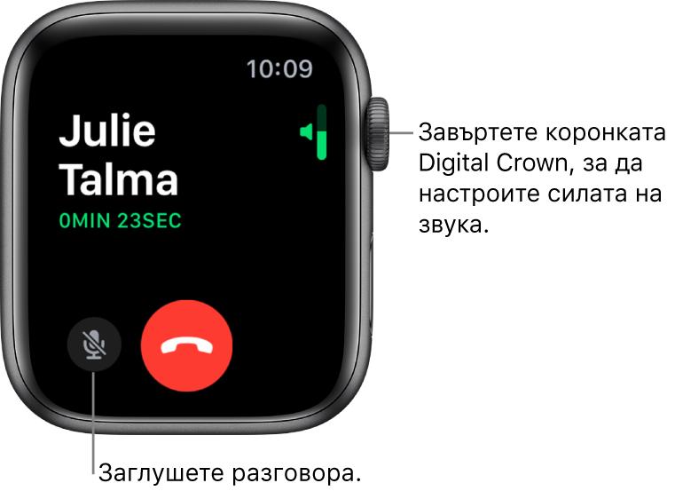 По време на входящо телефонно повикване екранът показва хоризонтален индикатор за силата на звука горе вдясно, бутон за изключване на звука долу вляво и червения бутон Decline (Отказ). Продължителността на разговора се появява под името на обаждащия се.