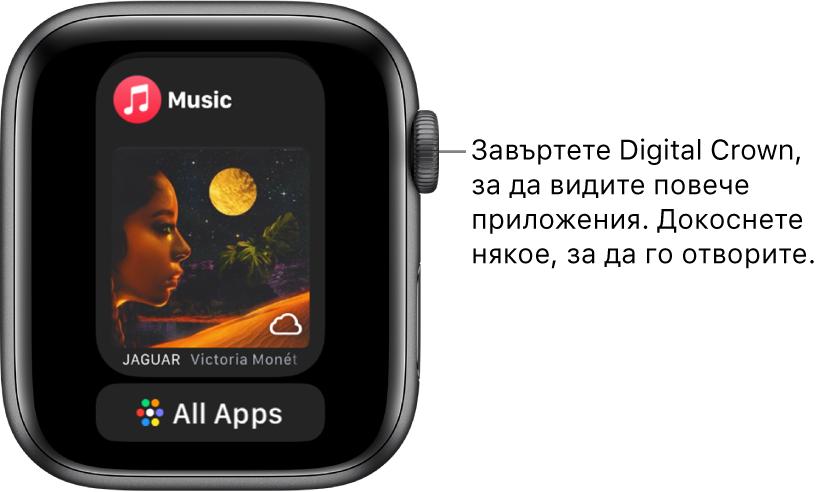 Dock, показващ приложението Music (Музика) и бутона All Apps (Всички проложения) под него. Завъртете коронката Digital Crown, за да видите повече приложения. Докоснете някое, за да го отворите.