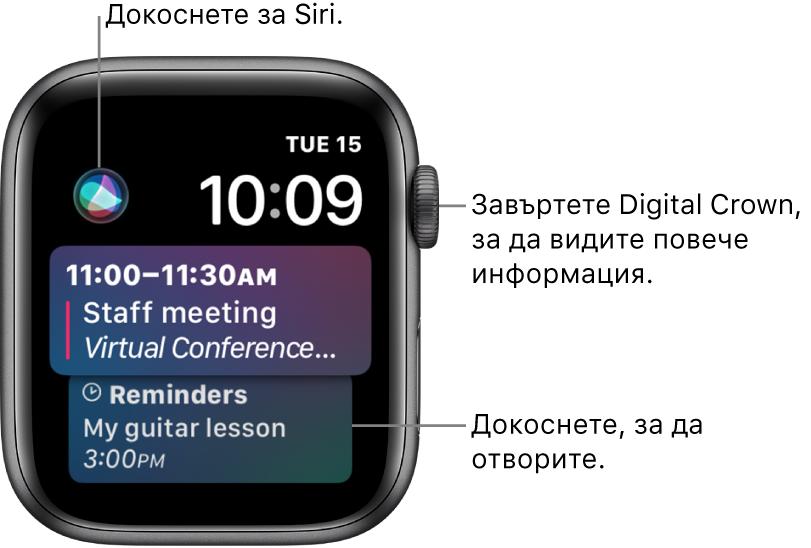 Циферблат Siri, показващ напомняне и събитие от календара. В горния ляв край на екрана е бутонът Siri. Горе вдясно са датата и часът.
