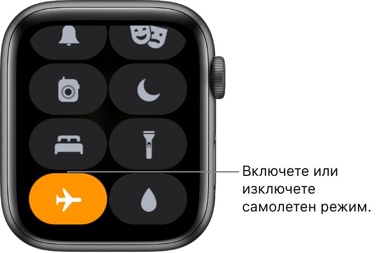 Контролният център с маркиран бутон за режим полет, за да покаже, че режимът е включен.