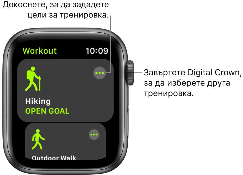 Екранът на Workout (Тренировка), маркирано е Hiking (Планински преход). Бутонът More (Повече информация) е горе вдясно. Под него е част от тренировката Outdoor Walk (Разходка на открито).