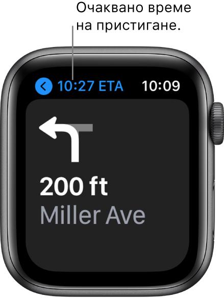Приложението Maps (Карти), показващо приблизителното време на пристигане горе вляво, името на улицата, където е следващият завой и разстоянието, което ви остава, докато направите този завой.