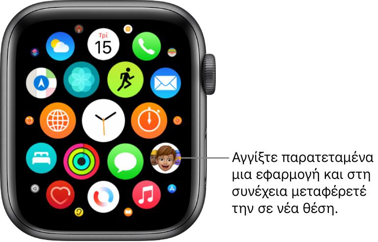 Η οθόνη Αφετηρίας του Apple Watch σε προβολή πλέγματος.