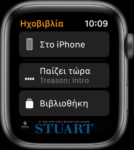 Το Apple Watch όπου φαίνονται η οθόνη «Ηχοβιβλία» με το κουμπί «Στο iPhone» στο πάνω μέρος, το κουμπί «Παίζει τώρα» και το κουμπί «Βιβλιοθήκη» από κάτω, και ένα τμήμα του εξώφυλλου ενός ηχοβιβλίου στο κάτω μέρος.