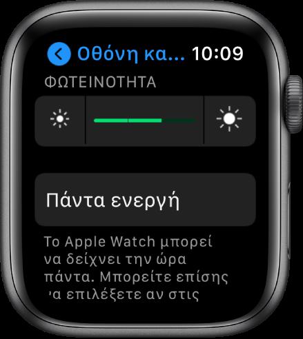 Οι ρυθμίσεις Φωτεινότητας στο Apple Watch, με το ρυθμιστικό φωτεινότητας στο πάνω μέρος και το κουμπί «Πάντα ενεργή» από κάτω.
