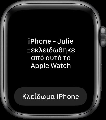 Η οθόνη AppleWatch όπου φαίνεται το μήνυμα «Julie's iPhone Unlocked by this Apple Watch». Τα κουμπί «Κλείδωμα iPhone» βρίσκεται από κάτω.