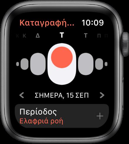 Η οθόνη «Καταγραφή κύκλου» εμφανίζει τις ημέρες της εβδομάδας στο πάνω μέρος, την τρέχουσα ημερομηνία από κάτω και το κουμπί «Περίοδος» στο κάτω μέρος.