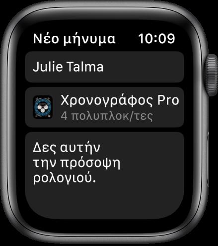 Η οθόνη Apple Watch όπου φαίνονται ένα μήνυμα κοινοποίησης πρόσοψης ρολογιού με το όνομα του παραλήπτη στο πάνω μέρος, το όνομα της πρόσοψης ρολογιού από κάτω, και κάτω από το όνομα ένα μήνυμα «Δες αυτήν την πρόσοψη ρολογιού».
