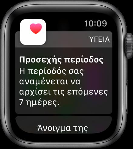 Το Apple Watch εμφανίζει μια οθόνη πρόβλεψης κύκλου με το μήνυμα «Προσεχής περίοδος. Η περίοδός σας αναμένεται να αρχίσει σε 7 ημέρες.» Ένα κουμπί «Άνοιγμα της Καταγραφής κύκλου» εμφανίζεται στο κάτω μέρος.