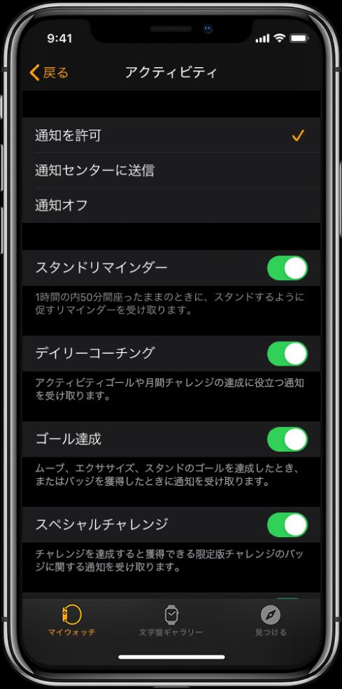 Apple Watch Appの「アクティビティ」画面。表示したい通知の種類をカスタマイズできます。