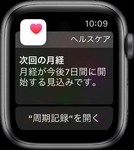 "Apple Watch。月経周期の予測画面に「次回の月経」、「月経が今後7日間に開始する見込みです。」と表示されています。一番下に「""周期記録""を開く」ボタンが表示されています。"