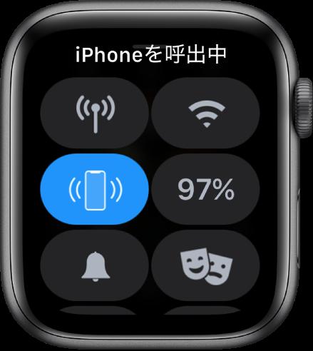 コントロールセンター。中央左に「iPhone呼出」ボタンが表示されています。