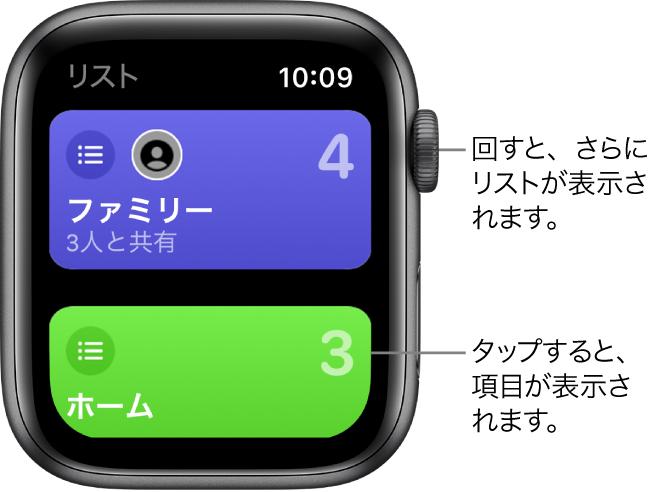 「リマインダー」Appの「リスト」画面。「ファミリー」と「自宅」の2つのリストのボタンが表示されています。大きな番号は、各リストのリマインダー数を示しています。「ファミリー」ボタンに「3人と共有」という言葉が含まれています。リストをタップするとリスト内の項目が表示され、Digital Crownを回すとほかのリストが表示されます。