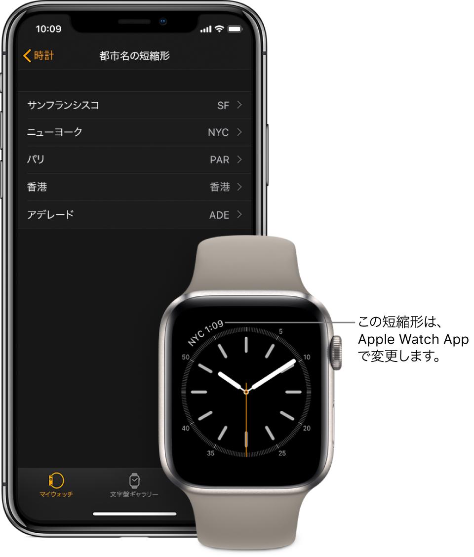 iPhoneとAppleWatchが横に並んでいます。AppleWatchの画面。ニューヨーク市(短縮名「NYC」)の時刻が表示されています。iPhoneの画面には、Apple Watch Appの「時計」設定にある「都市名の短縮形」設定の都市リストが表示されています。