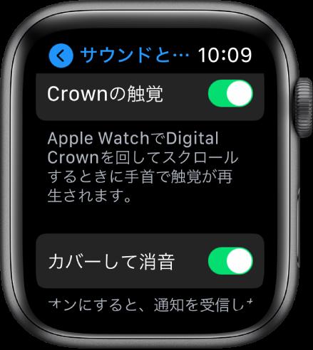 「Crownの触覚」画面。「Crownの触覚」スイッチがオンになっています。下部には「カバーして消音」ボタンがあります。