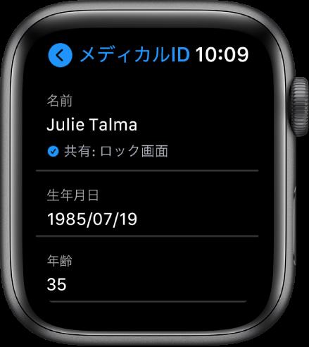 「メディカルID」画面。ユーザの名前と年齢が表示されています。